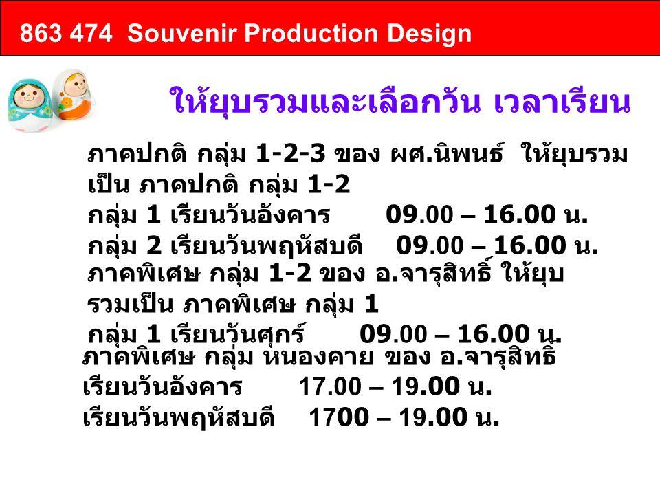 863 474 Souvenir Production Design ภาคปกติ กลุ่ม 1-2-3 ของ ผศ. นิพนธ์ ให้ยุบรวม เป็น ภาคปกติ กลุ่ม 1-2 กลุ่ม 1 เรียนวันอังคาร 09.00 – 16.00 น. กลุ่ม 2