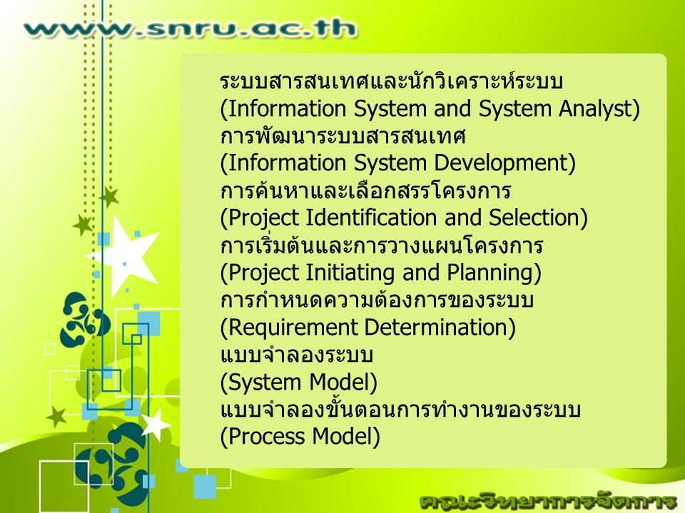 ระบบสารสนเทศและนักวิเคราะห์ระบบ (Information System and System Analyst) การพัฒนาระบบสารสนเทศ (Information System Development) การค้นหาและเลือกสรรโครงการ (Project Identification and Selection) การเริ่มต้นและการวางแผนโครงการ (Project Initiating and Planning) การกำหนดความต้องการของระบบ (Requirement Determination) แบบจำลองระบบ (System Model) แบบจำลองขั้นตอนการทำงานของระบบ (Process Model)