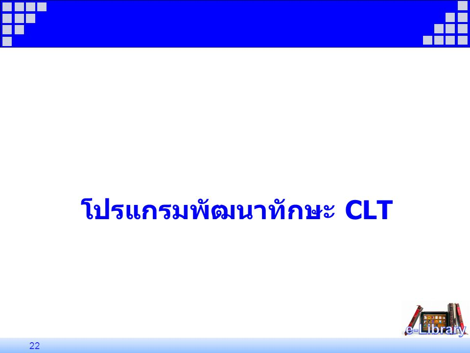 โปรแกรมพัฒนาทักษะ CLT 22