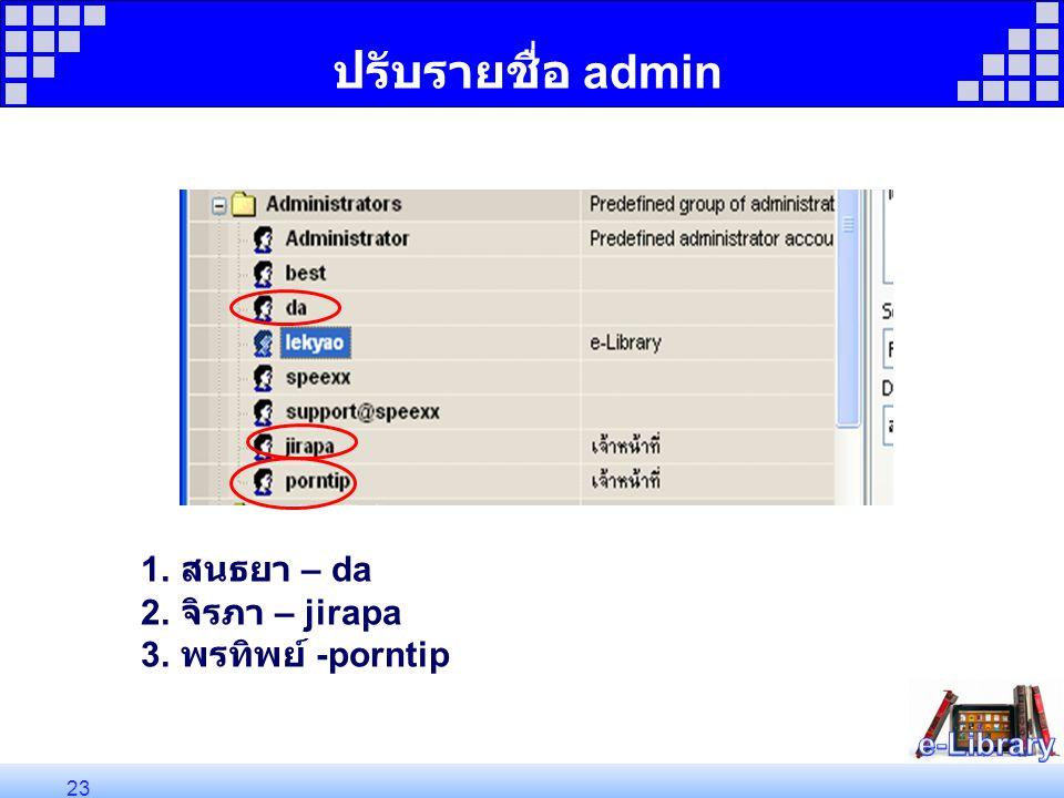 ปรับรายชื่อ admin 23 1. สนธยา – da 2. จิรภา – jirapa 3. พรทิพย์ -porntip