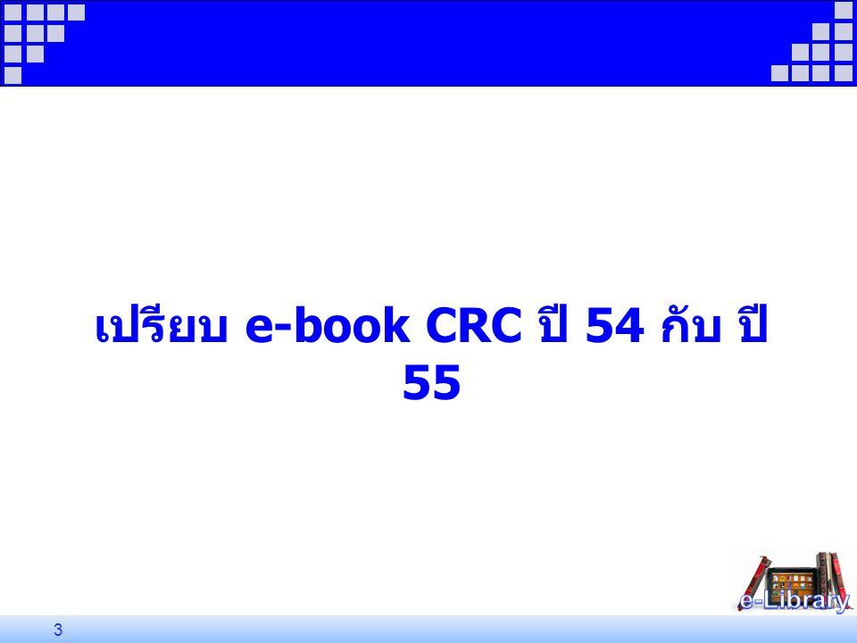 เปรียบ e-book CRC ปี 54 กับ ปี 55 3