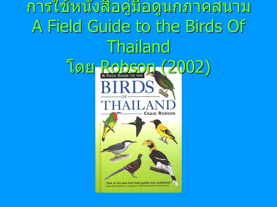 การใช้หนังสือคู่มือดูนกภาคสนาม A Field Guide to the Birds Of Thailand โดย Robson (2002)