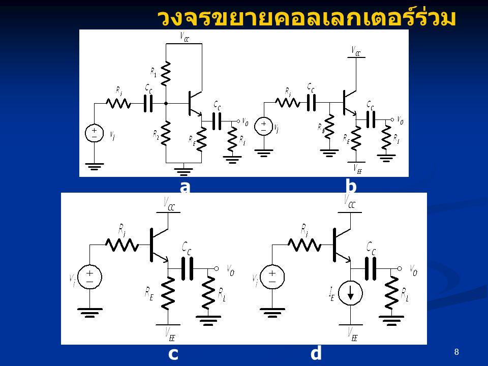 8 วงจรขยายคอลเลกเตอร์ร่วม ab cd