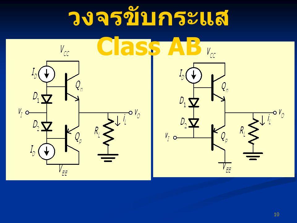 10 วงจรขับกระแส Class AB