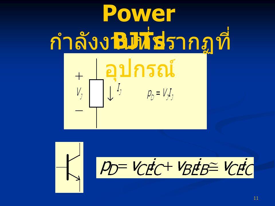 11 Power BJTs กำลังงานที่ปรากฏที่ อุปกรณ์