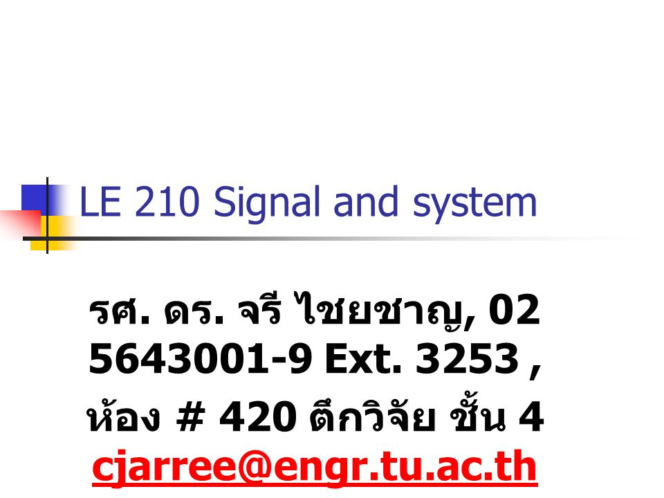 LE 210 Signal and system รศ.ดร. จรี ไชยชาญ, 02 5643001-9 Ext.