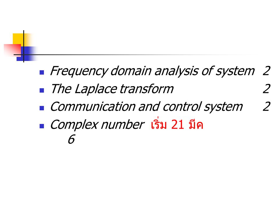  Frequency domain analysis of system2  The Laplace transform2  Communication and control system2  Complex number เริ่ม 21 มีค 6