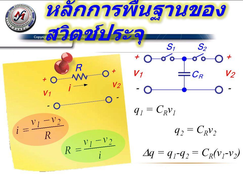 q 1 = C R v 1 q 2 = C R v 2  q = q 1 -q 2 = C R (v 1 -v 2 )