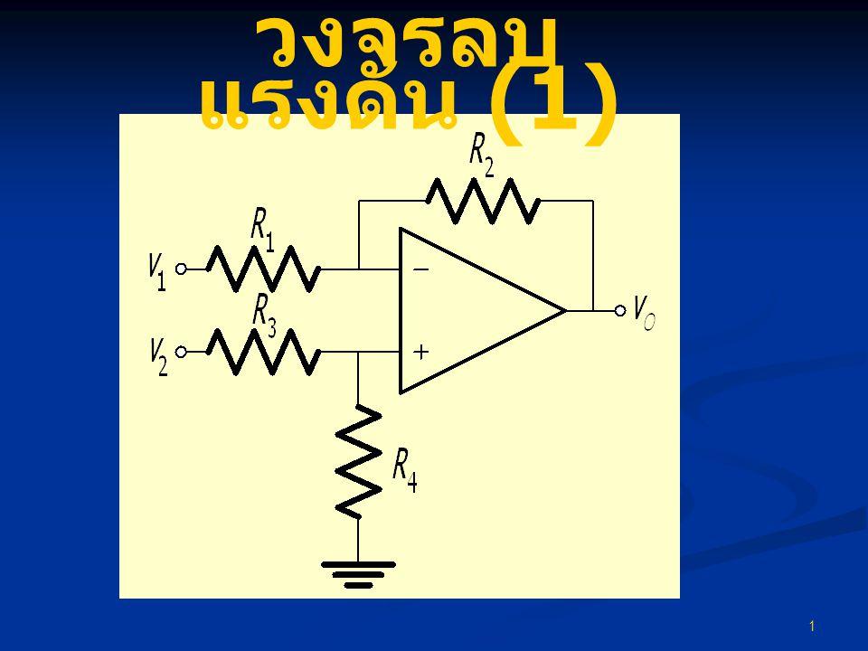 12 กระแสไบอัส Note 741C TYPMAXUNITS Input Bias Current: I B  80500nA Input Offset Current: I OS  20200 nA