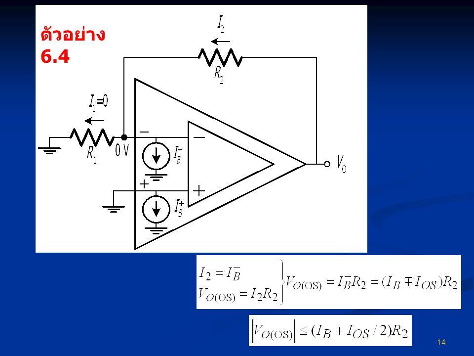 14 ตัวอย่าง 6.4