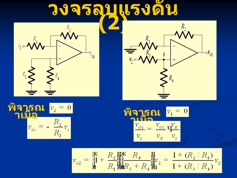 2 วงจรลบแรงดัน (2) พิจารณ าเมื่อ