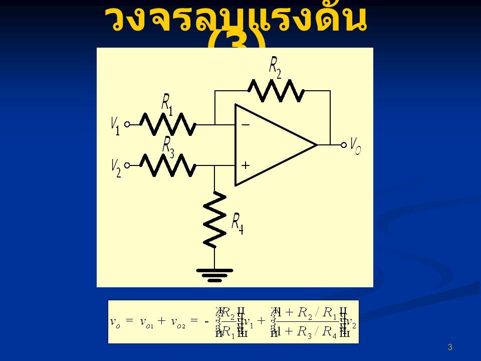 4 วงจรลบแรงดัน ในบริบทของ วงจรขยายสัญญาณผลต่าง (Difference Amplifier) อัตราขยายสัญญาณผลต่าง สามารถกำหนดได้จาก อัตราส่วนของ R 1 และ R 2