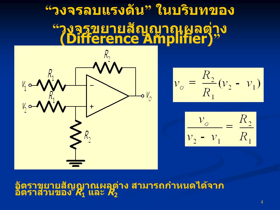 5 Instrumentation Amplifier