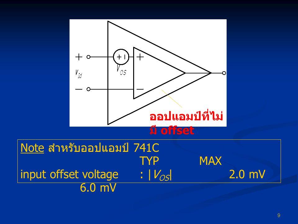 10 แรงดันเอาต์พุตออฟเซ็ต คือแรงดันเอาต์พุตของ วงจรเมื่อป้อน v I = 0 741 C ตัวอย่าง 6.3