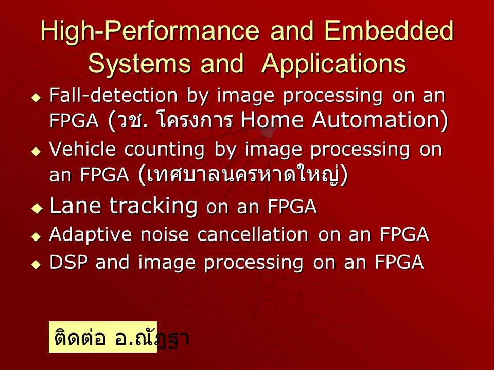 High-Performance and Embedded Systems and Applications  Fall-detection by image processing on an FPGA ( วช.