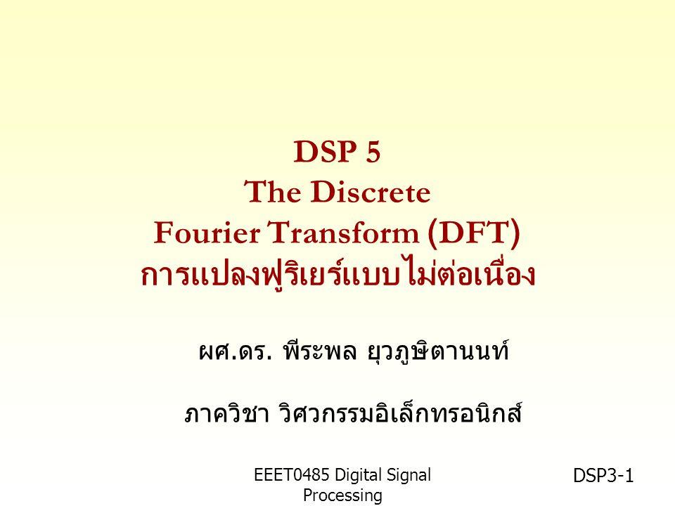 EEET0485 Digital Signal Processing Asst.Prof. Peerapol Yuvapoositanon DSP3-1 ผศ.ดร. พีระพล ยุวภูษิตานนท์ ภาควิชา วิศวกรรมอิเล็กทรอนิกส์ DSP 5 The Disc