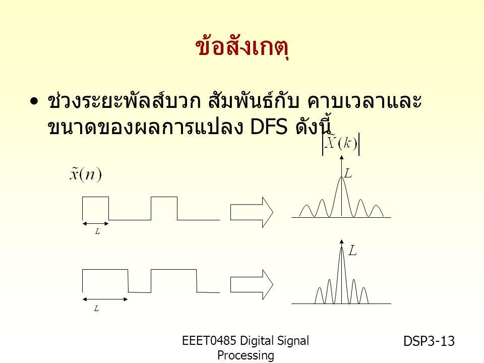 EEET0485 Digital Signal Processing Asst.Prof. Peerapol Yuvapoositanon DSP3-13 ข้อสังเกตุ • ช่วงระยะพัลส์บวก สัมพันธ์กับ คาบเวลาและ ขนาดของผลการแปลง DF