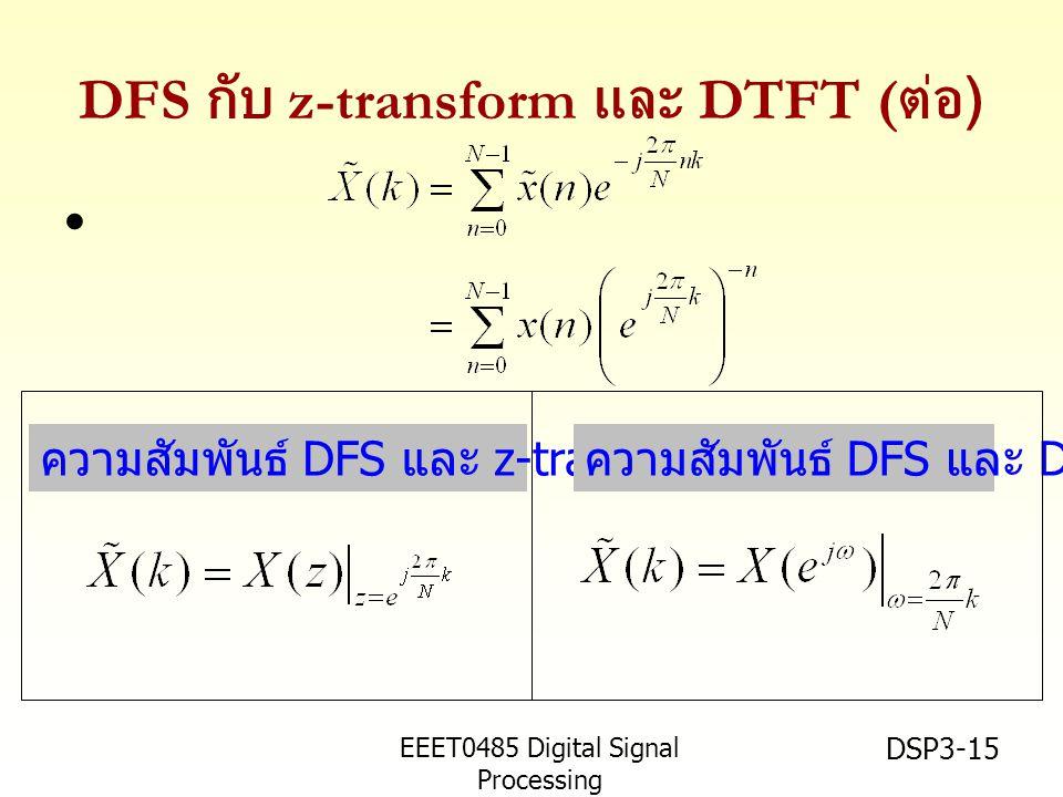 EEET0485 Digital Signal Processing Asst.Prof. Peerapol Yuvapoositanon DSP3-15 DFS กับ z-transform และ DTFT ( ต่อ ) • ความสัมพันธ์ DFS และ z-transform