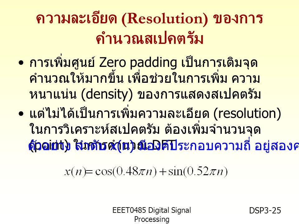 EEET0485 Digital Signal Processing Asst.Prof. Peerapol Yuvapoositanon DSP3-25 ความละเอียด (Resolution) ของการ คำนวณสเปคตรัม • การเพิ่มศูนย์ Zero paddi