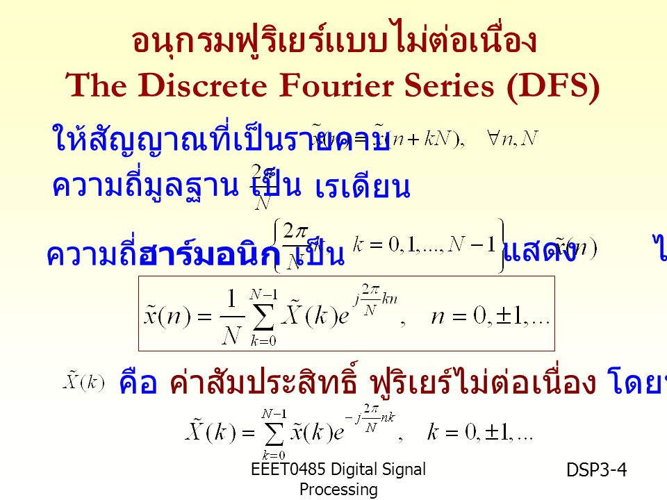 EEET0485 Digital Signal Processing Asst.Prof. Peerapol Yuvapoositanon DSP3-4 อนุกรมฟูริเยร์แบบไม่ต่อเนื่อง The Discrete Fourier Series (DFS) ให้สัญญาณ