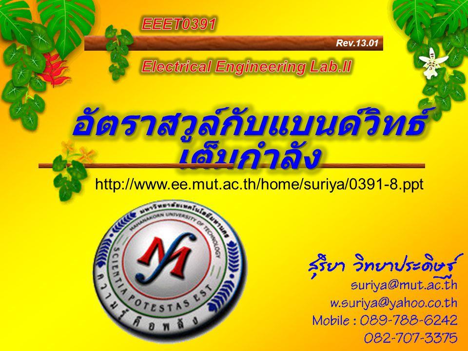 Rev.13.01 http://www.ee.mut.ac.th/home/suriya/0391-8.ppt
