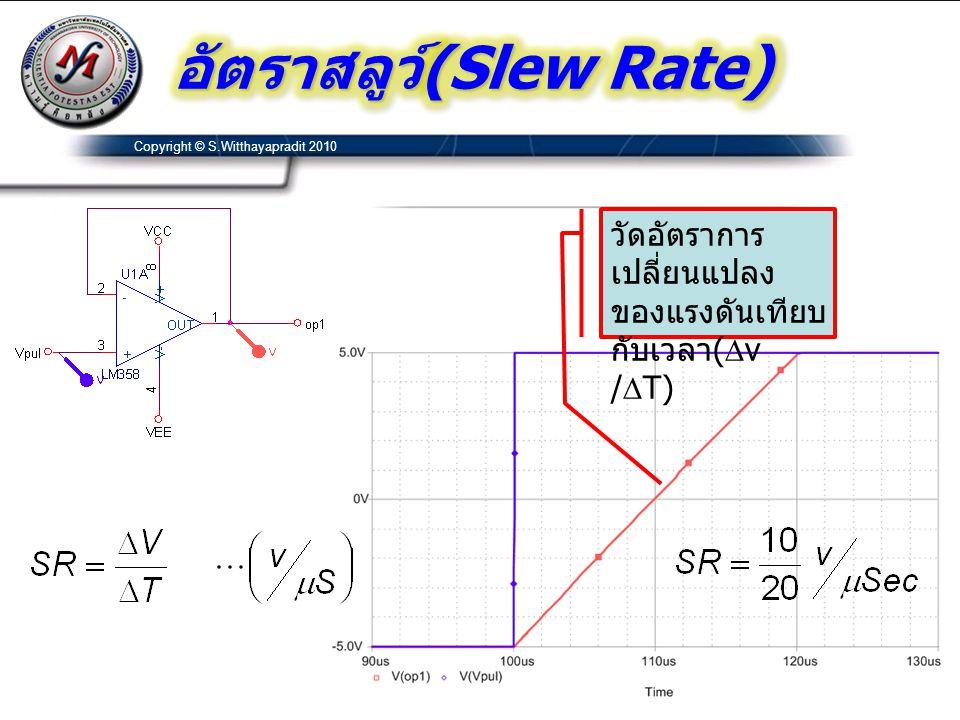 วัดอัตราการ เปลี่ยนแปลง ของแรงดันเทียบ กับเวลา (  v /  T)