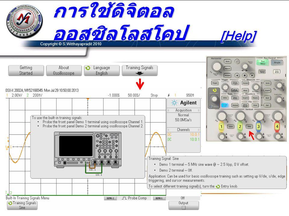 การใช้ดิจิตอล ออสซิลโลสโคป [Help] Copyright © S.Witthayapradit 2010