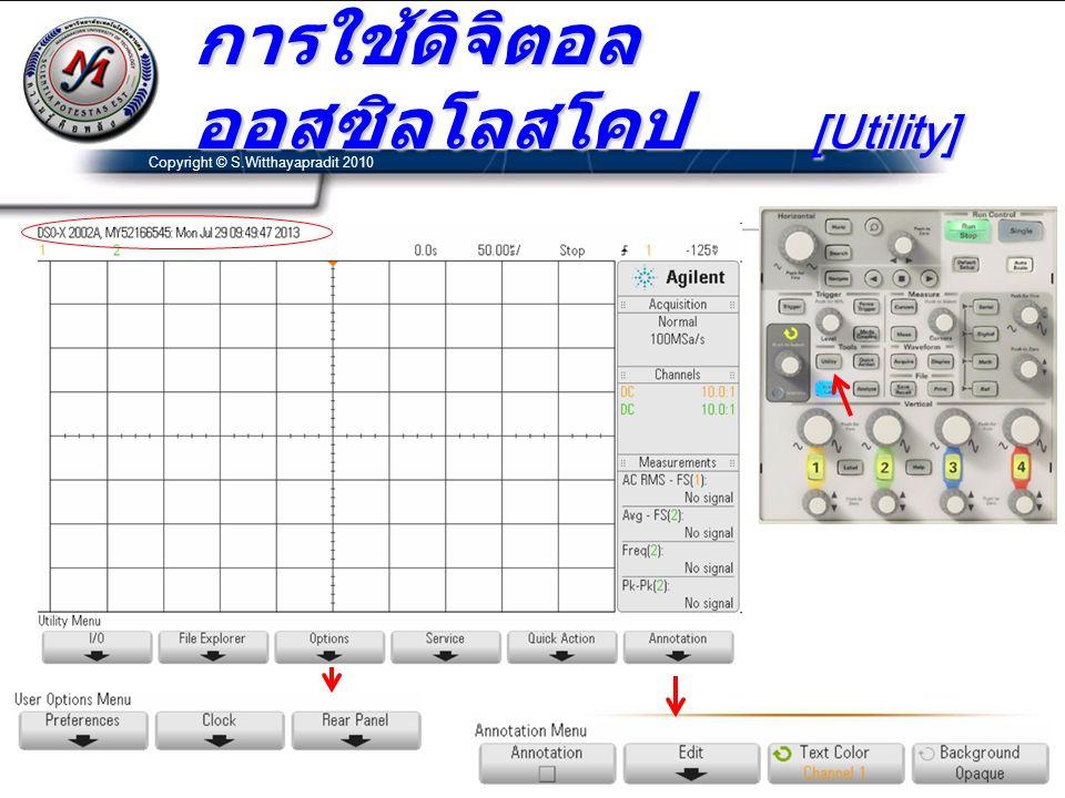 การใช้ดิจิตอล ออสซิลโลสโคป [Utility] Copyright © S.Witthayapradit 2010