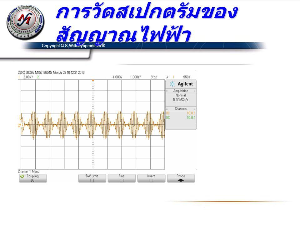 Copyright © S.Witthayapradit 2010 การวัดสเปกตรัมของ สัญญาณไฟฟ้า