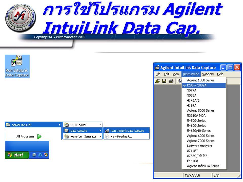 Copyright © S.Witthayapradit 2010 การใช้โปรแกรม Agilent IntuiLink Data Cap.