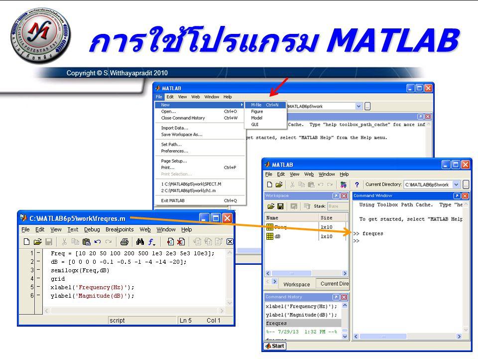การใช้โปรแกรม MATLAB Copyright © S.Witthayapradit 2010