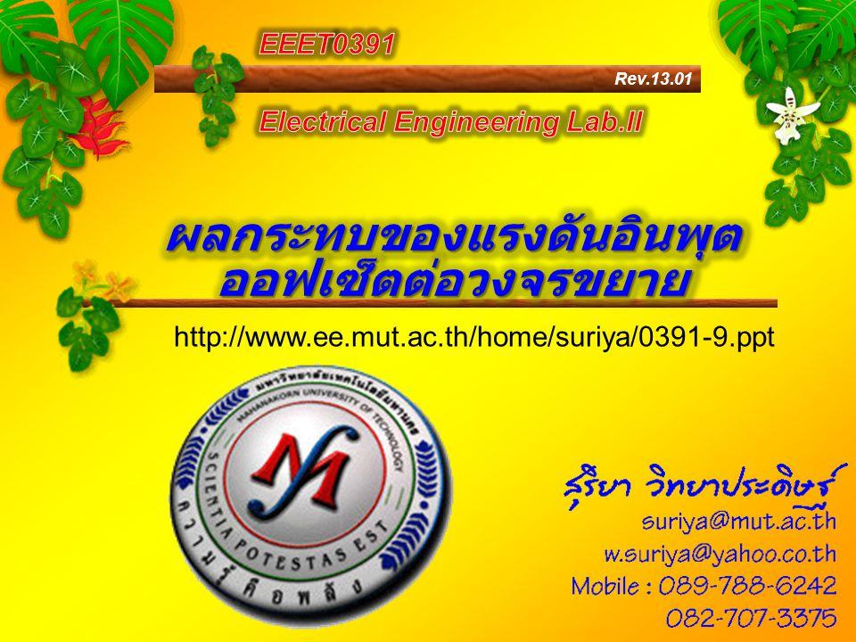 Rev.13.01 http://www.ee.mut.ac.th/home/suriya/0391-9.ppt