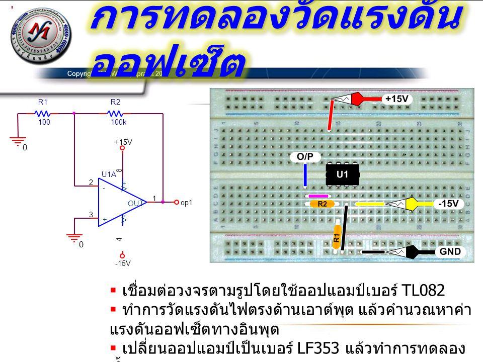  เชื่อมต่อวงจรตามรูปโดยใช้ออปแอมป์เบอร์ TL082  ทำการวัดแรงดันไฟตรงด้านเอาต์พุต แล้วคำนวณหาค่า แรงดันออฟเซ็ตทางอินพุต  เปลี่ยนออปแอมป์เป็นเบอร์ LF35