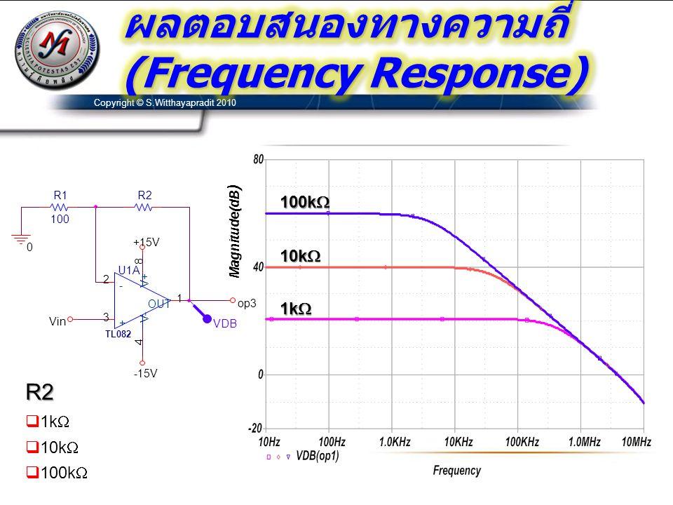 Copyright © S.Witthayapradit 2010 R1 100 U1A TL082 3 2 8 4 1 + - V+ V- OUT R2 0 op3 VDB +15V Vin -15V R2  1k   10k   100k  Magnitude(dB ) 1k  1