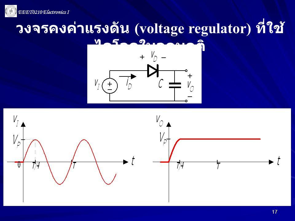 EEET0210 Electronics I 17 วงจรคงค่าแรงดัน (voltage regulator) ที่ใช้ ไดโอดในอุดมคติ