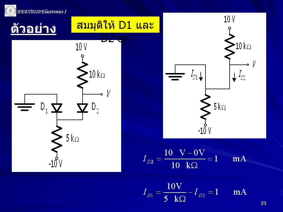 EEET0210 Electronics I 23 ตัวอย่าง สมมุติให้ D1 และ D2 on