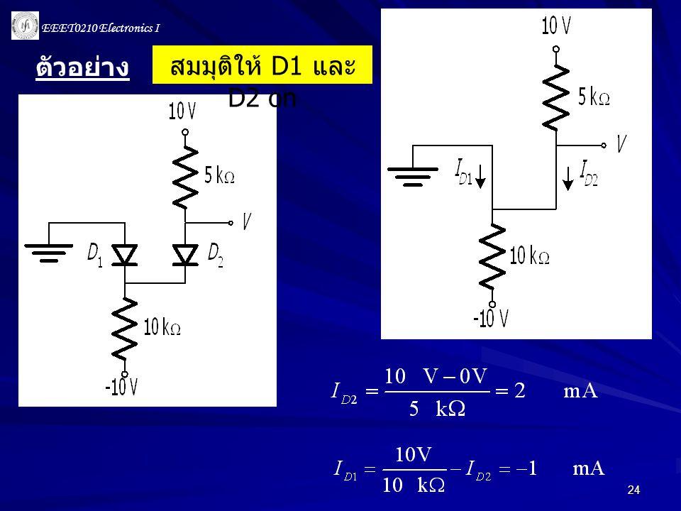 EEET0210 Electronics I 24 ตัวอย่าง สมมุติให้ D1 และ D2 on