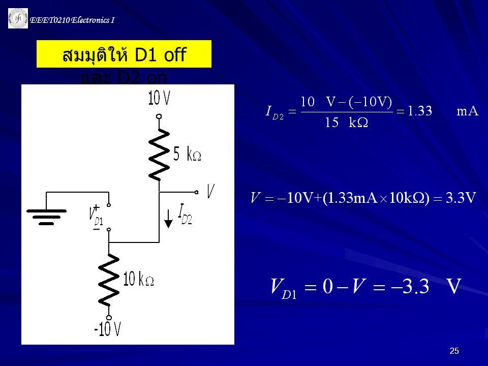 EEET0210 Electronics I 25 สมมุติให้ D1 off และ D2 on