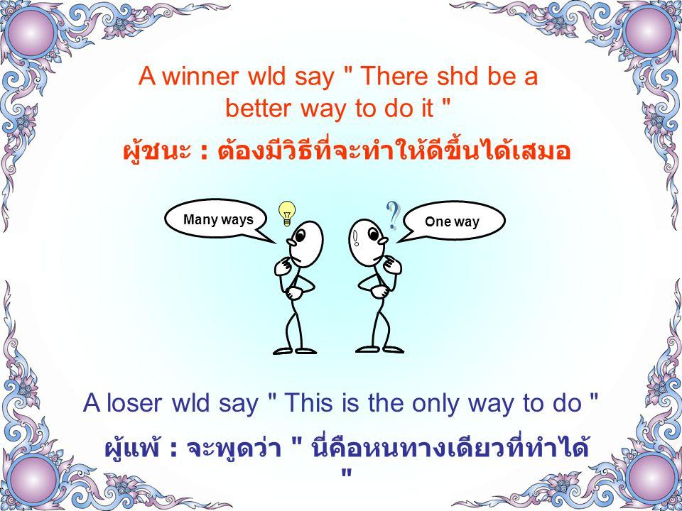 A winner wld say