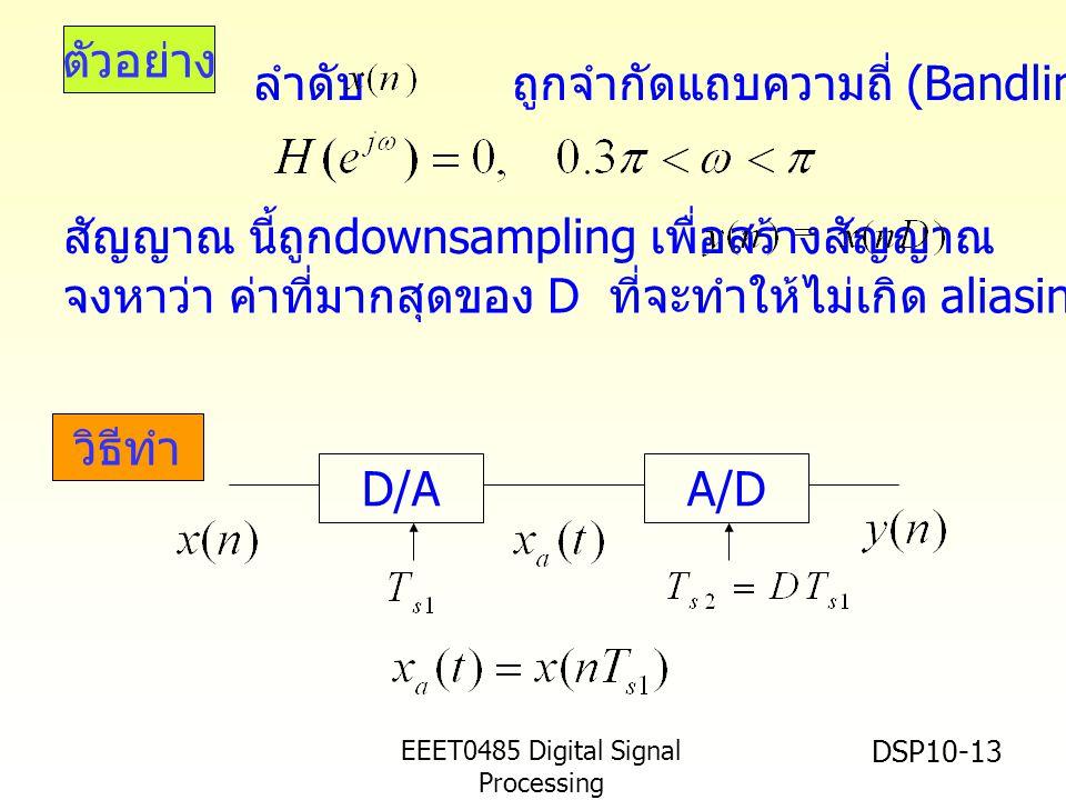 EEET0485 Digital Signal Processing Asst.Prof. Peerapol Yuvapoositanon DSP10-13 ตัวอย่าง วิธีทำ ลำดับ ถูกจำกัดแถบความถี่ (Bandlimited) ไว้ สัญญาณ นี้ถู