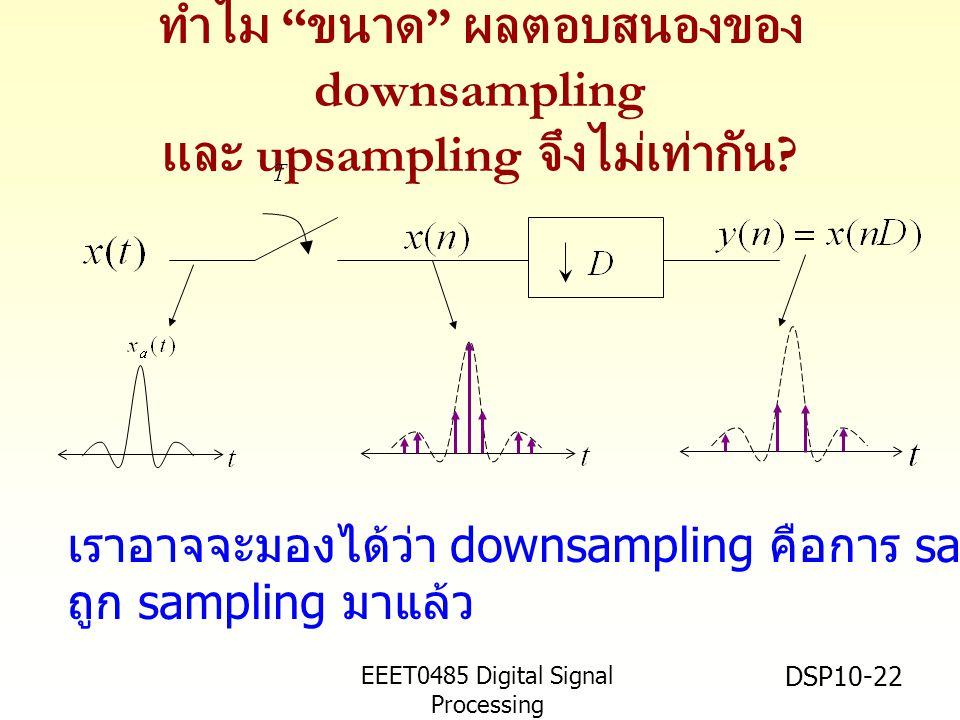 "EEET0485 Digital Signal Processing Asst.Prof. Peerapol Yuvapoositanon DSP10-22 ทำไม "" ขนาด "" ผลตอบสนองของ downsampling และ upsampling จึงไม่เท่ากัน ?"