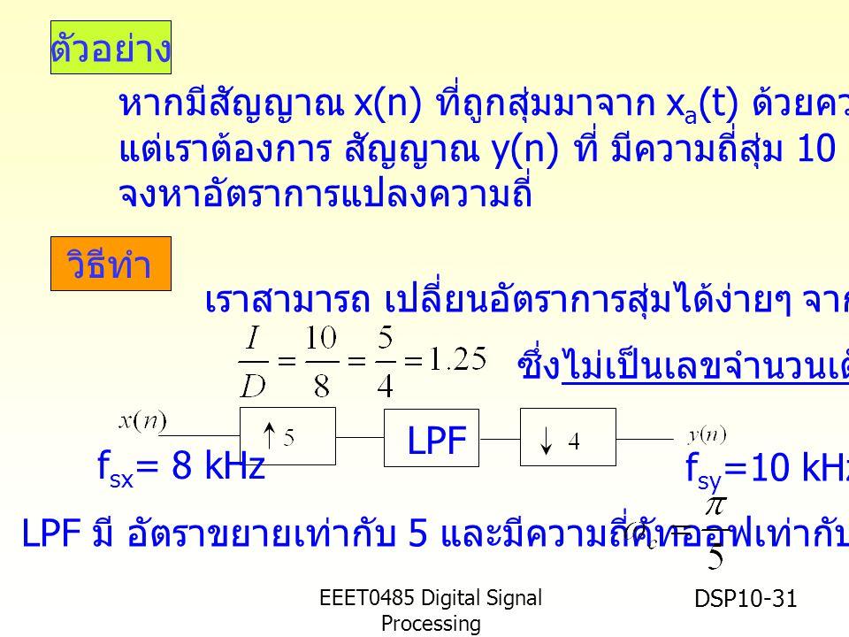 EEET0485 Digital Signal Processing Asst.Prof. Peerapol Yuvapoositanon DSP10-31 ตัวอย่าง วิธีทำ หากมีสัญญาณ x(n) ที่ถูกสุ่มมาจาก x a (t) ด้วยความถี่สุ่