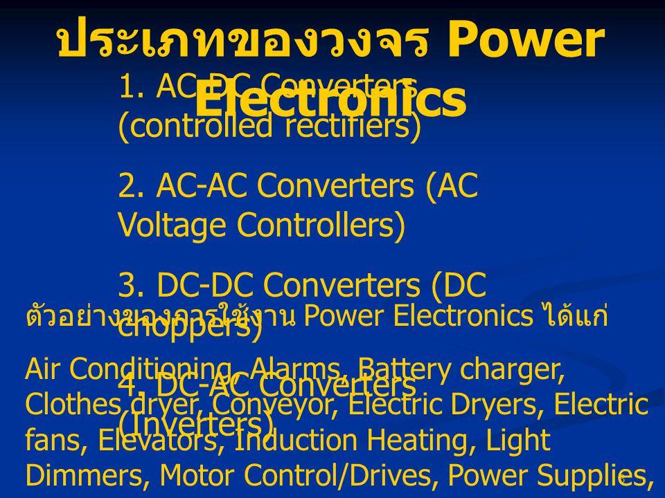 3 ประเภทของวงจร Power Electronics 1. AC-DC Converters (controlled rectifiers) 2. AC-AC Converters (AC Voltage Controllers) 3. DC-DC Converters (DC cho