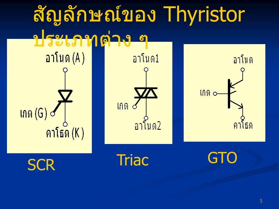 5 สัญลักษณ์ของ Thyristor ประเภทต่าง ๆ SCR Triac GTO