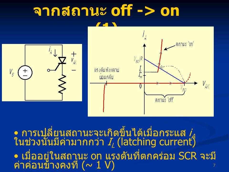 7 • การเปลี่ยนสถานะจะเกิดขึ้นได้เมื่อกระแส i A ในช่วงนั้นมีค่ามากกว่า I L (latching current) • เมื่ออยู่ในสถานะ on แรงดันที่ตกคร่อม SCR จะมี ค่าค่อนข้