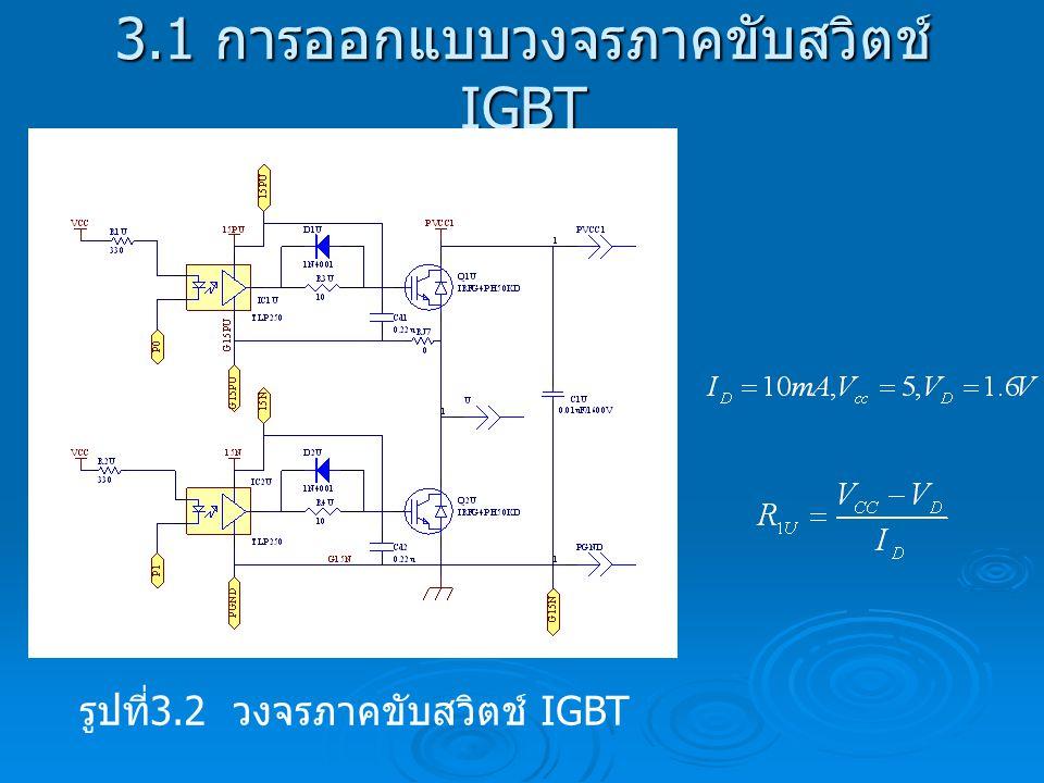 3.2 การออกแบบวงจรแปลงแรงดัน และ ป้องกันการลัดวงจรของสวิตช์ รูปที่ 3.3 วงจรแปลงระดับ แรงดัน