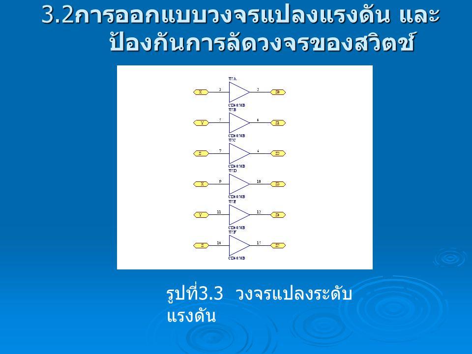 3.2 การออกแบบวงจรแปลงแรงดัน และ ป้องกันการลัดวงจรของสวิตช์ รูปที่ 3.3 วงจรป้องกันการลัดวงจรของสวิตช์