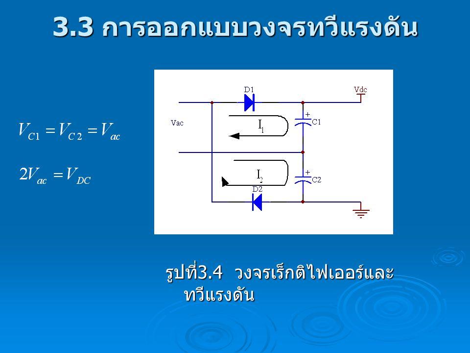 3.3 การออกแบบวงจรทวีแรงดัน รูปที่ 3.4 วงจรเร็กติไฟเออร์และ ทวีแรงดัน