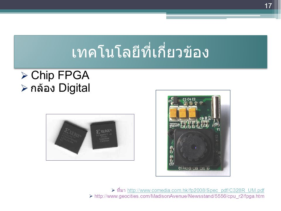 เทคโนโลยีที่เกี่ยวข้อง  Chip FPGA  กล้อง Digital  ที่มา http://www.comedia.com.hk/fp2008/Spec_pdf/C328R_UM.pdfhttp://www.comedia.com.hk/fp2008/Spec