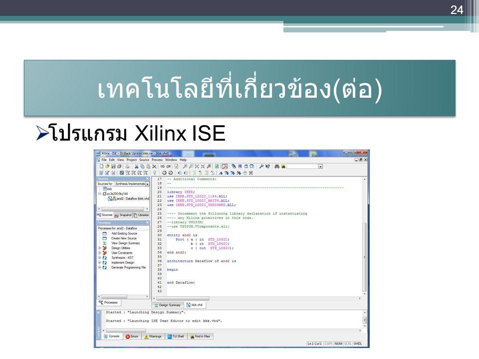 เทคโนโลยีที่เกี่ยวข้อง ( ต่อ )  โปรแกรม Xilinx ISE 24